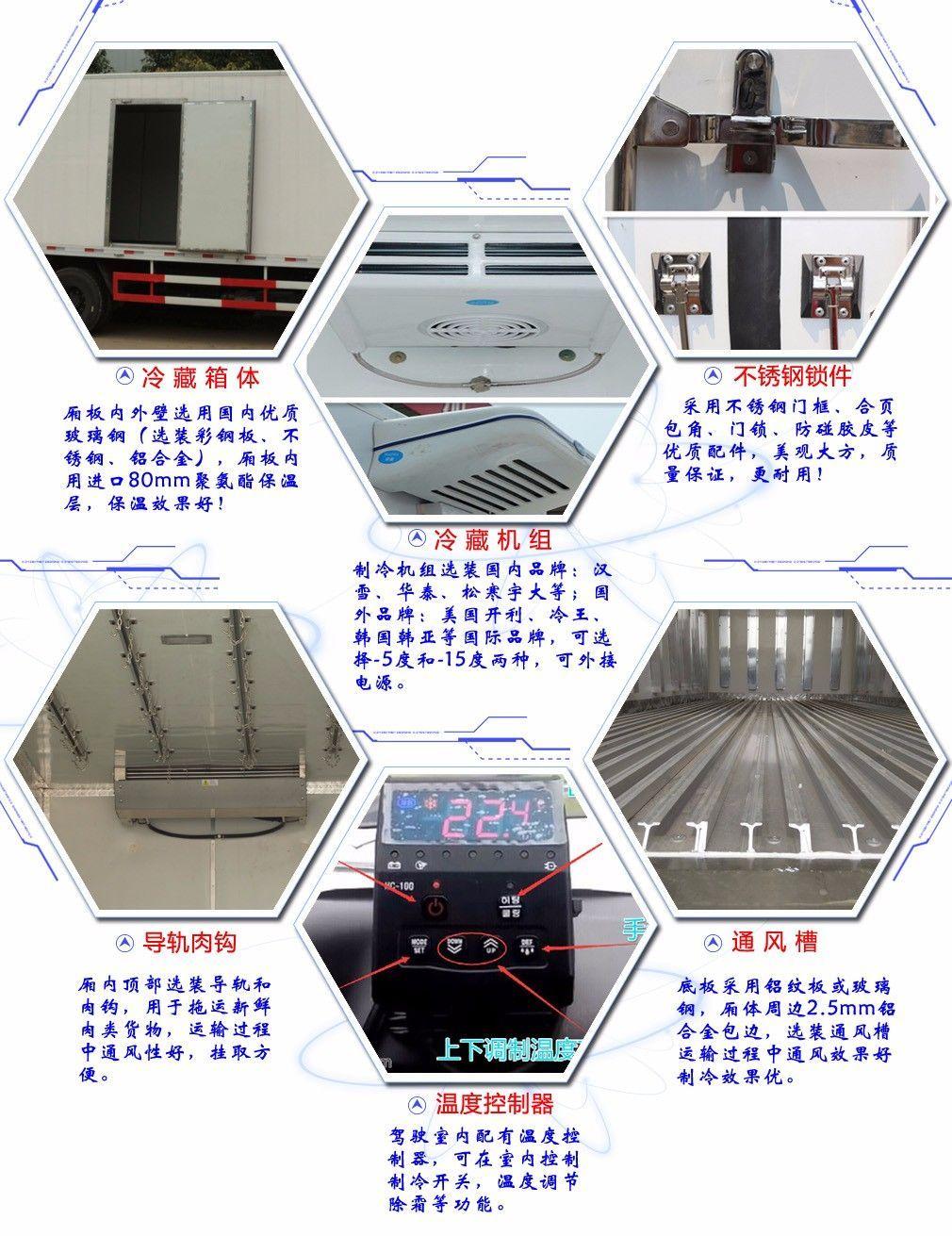 东风天锦冷藏车(厢长6.1米)部件图