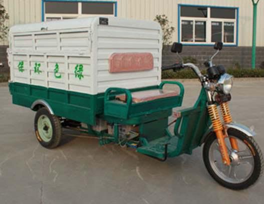 电动三轮垃圾车(电动三轮垃圾清运车)