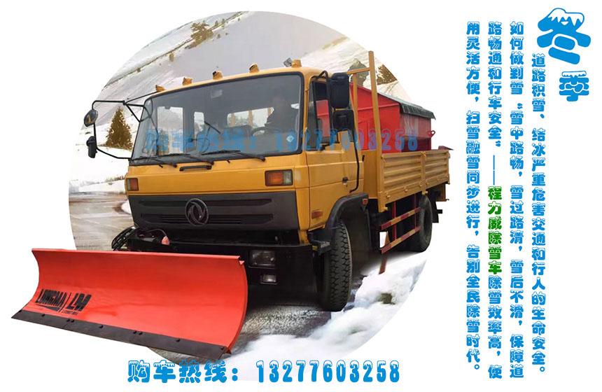 多功能扫雪车除雪车