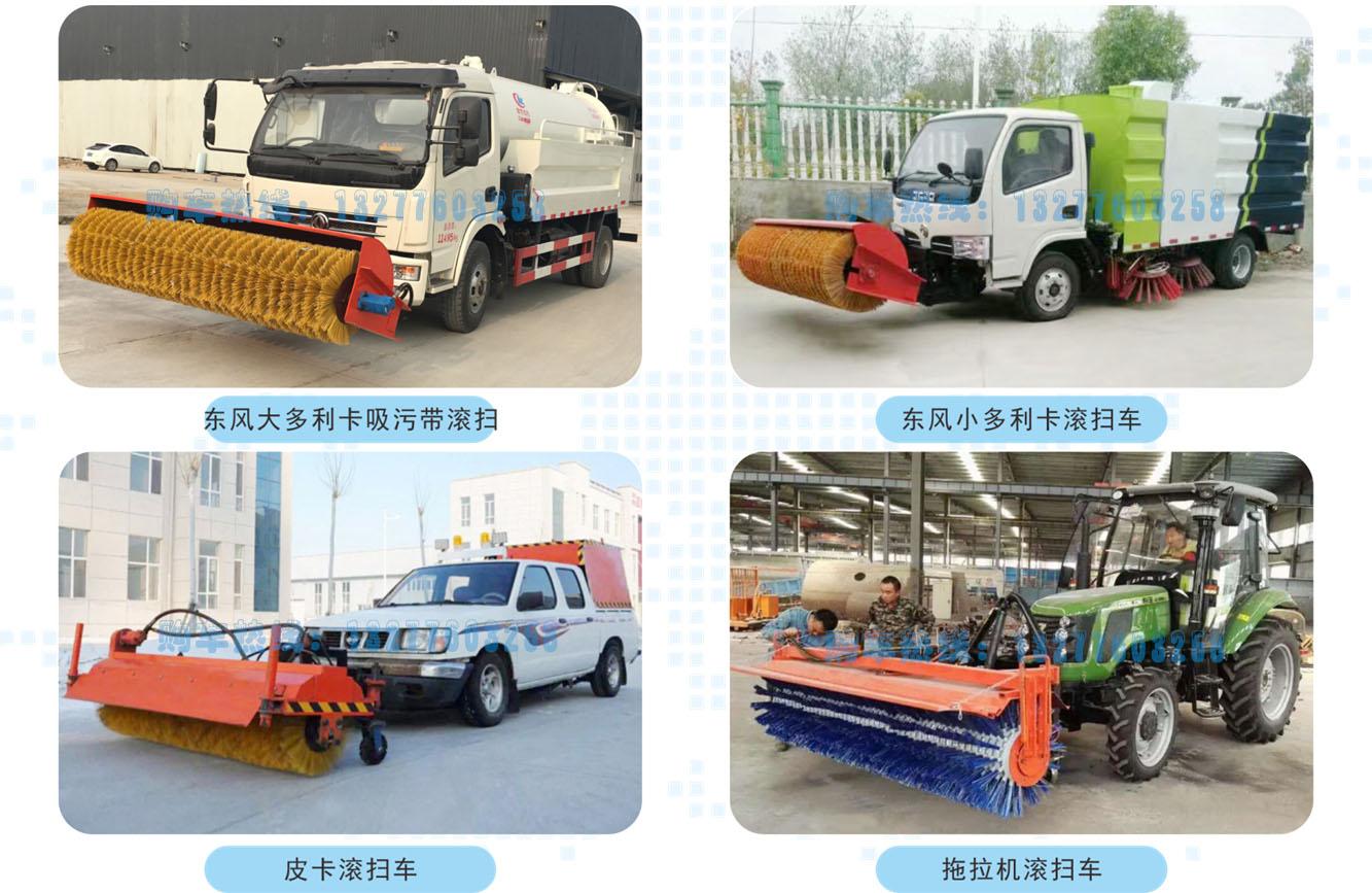 除雪滚刷可安装各种车型